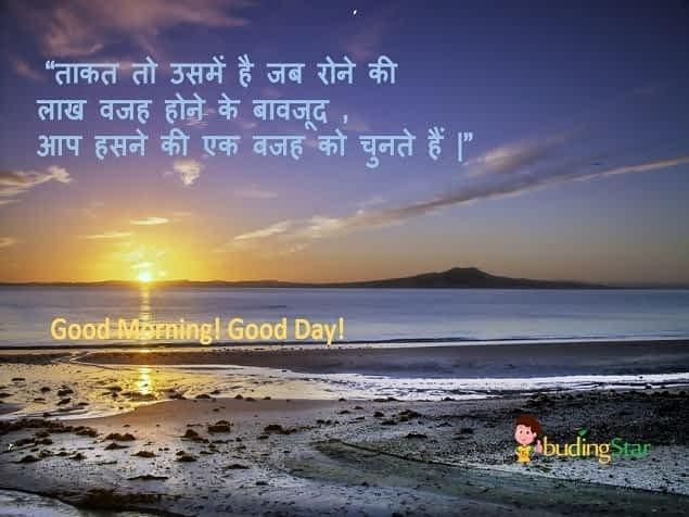 hindi good morning quotes