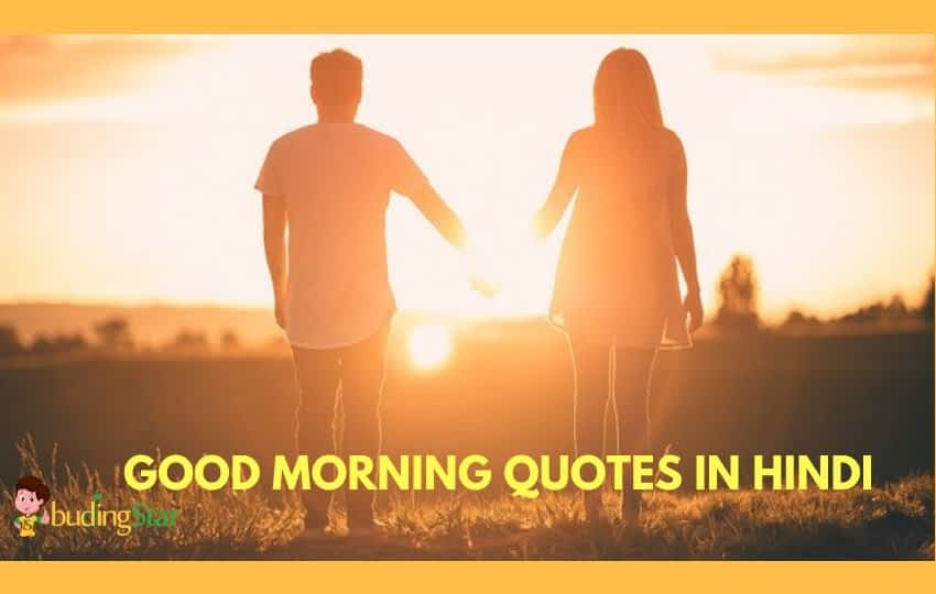 hindi good morning quotes